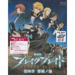 劇場版 ブレイク ブレイド 第四章 惨禍ノ地  Blu-ray