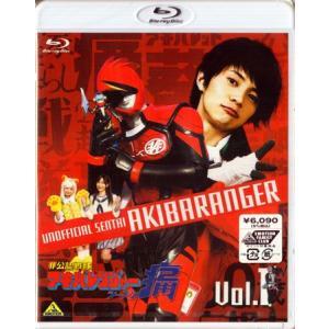 非公認戦隊アキバレンジャー シーズン痛 vol.1  Blu-ray