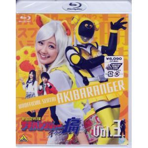非公認戦隊アキバレンジャー シーズン痛 vol.3  Blu-ray