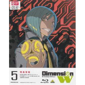 ■タイトル:Dimension W 特装限定版 5 ■監督:亀井幹太 ■出演者:斉藤貴美子、石田彰、...