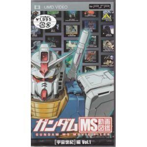 ガンダム MS動画図鑑 宇宙世紀 編 vol.1 UMD|sora3