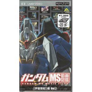 ガンダム MS動画図鑑 宇宙世紀 編 vol.2 UMD|sora3