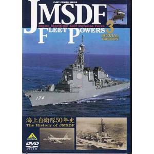 JMSDF FLEET POWERS3 The His tory of JMSDF 海上自衛隊の防衛力3 海上自衛隊50年史 (DVD)|sora3