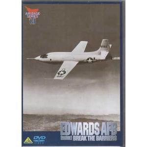 エドワーズ空軍基地 セクション1 BREAK THE BARRIERS 音速突破