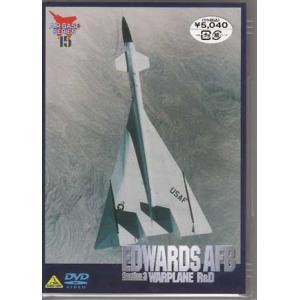 エドワーズ空軍基地 セクション3 WARPLANE R&D 軍用機の開発 (DVD)|sora3
