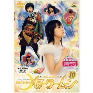 美少女戦士セーラームーン 10  DVD