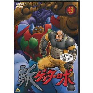 新ゲッターロボ 3  DVD