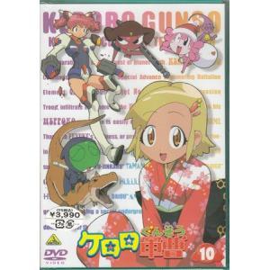 ケロロ軍曹 10  DVD