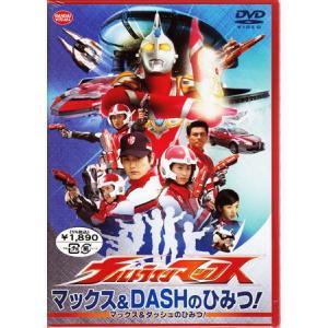 ウルトラマンマックス マックス&DASHのひみつ (DVD)