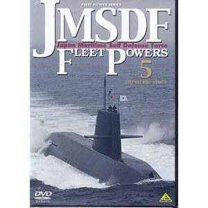 JMSDF FLEET POWERS5 THE SILENT FORCE 海上自衛隊隊潜水艦隊 (DVD)|sora3