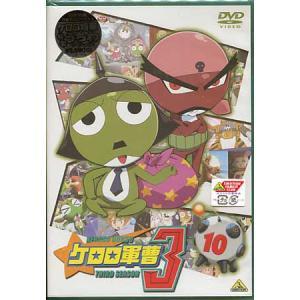 ケロロ軍曹 3rdシーズン 10  DVD