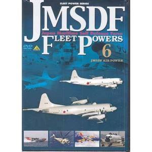 JMSDF FLEET POWERS6 JMSDF AIR POWER 海上自衛隊の防衛力 6 海上自衛隊航空部隊 (DVD)|sora3
