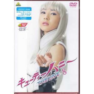 キューティーハニー THE LIVE 8 (DVD)|sora3