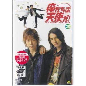 俺たちは天使だ! NO ANGEL NO LUCK 3 (DVD)|sora3
