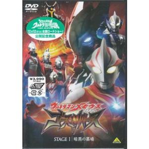 ウルトラマンメビウス外伝 ゴーストリバース STAGE 1  DVD