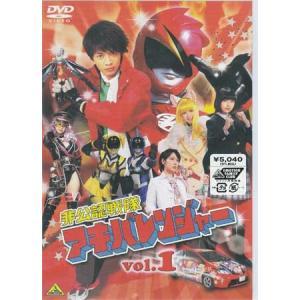 非公認戦隊アキバレンジャー 1  DVD