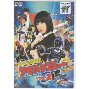 非公認戦隊アキバレンジャー 2  DVD