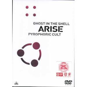 攻殻機動隊ARISE PYROPHORIC CULT|sora3