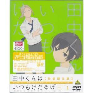 田中くんはいつもけだるげ 1 (DVD)|sora3