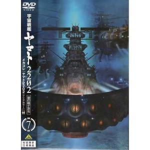 宇宙戦艦ヤマト2202 愛の戦士たち メカコレ「ヤマト2202(クリアカラー)」付 7 初回限定生産 (DVD)【今月のSALE ポイント3倍】|sora3