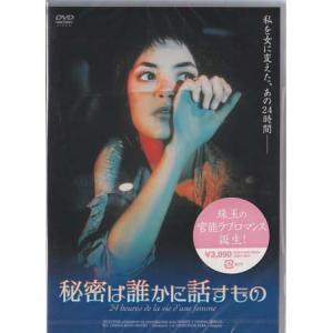 秘密は誰かに話すもの (DVD) sora3