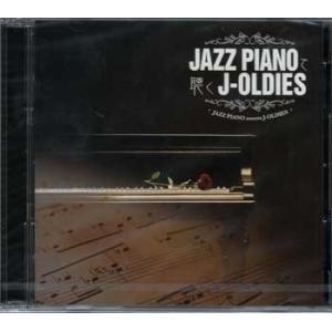 Jazz pianoで聴くJ-oldies (CD)