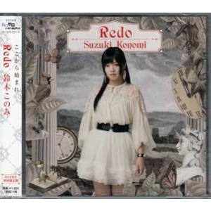 Redo 初回限定盤 / 鈴木このみ|sora3