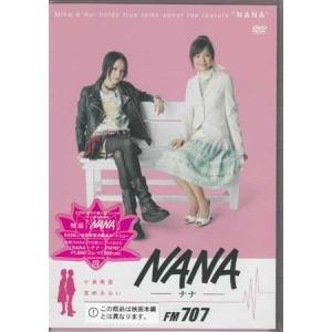 NANA-ナナ- FM707