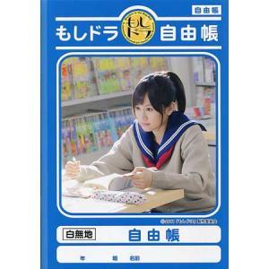 映画 もしドラ 自由帳|sora3