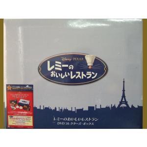 ■タイトル:レミーのおいしいレストラン DVD コレクターズ ボックス ■監督:ブラッド バード ■...
