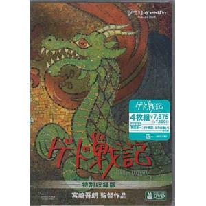 ゲド戦記 特別収録版  DVD