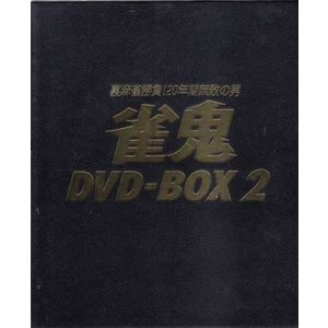 雀鬼 DVD-BOX 2
