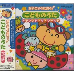 おやこでうたおう こどものうた アラウンド ザ ワールド (CD)|sora3