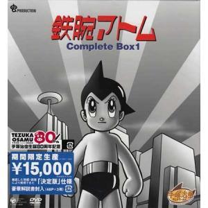 ■タイトル:鉄腕アトム Complete BOX 1 ■監督: ■出演者:清水マリ、勝田久、横森久 ...