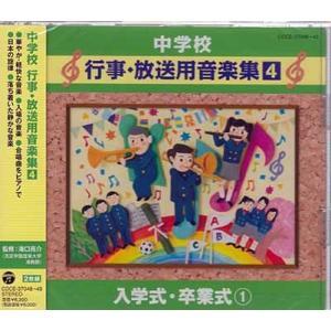 中学校 行事 放送用音楽集4 入学式 卒業式1|sora3