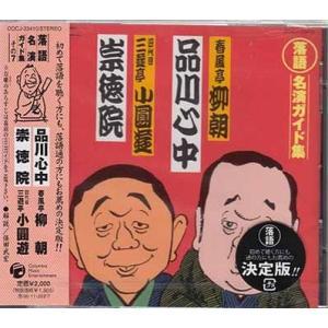 落語 名演ガイド集 七 品川心中/崇徳院 (CD)|sora3