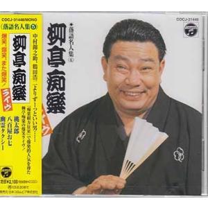 落語名人集5 四代目 柳亭痴楽 ライヴ (CD)|sora3
