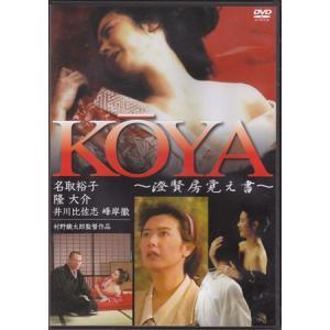 KOYA|sora3