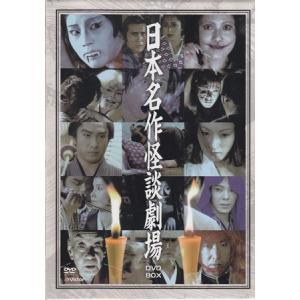 日本名作怪談劇場 DVD-BOX|sora3