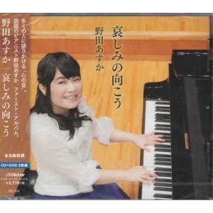 哀しみの向こう / 野田あすか (CD、DVD)|sora3