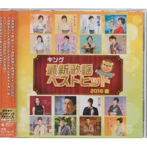 キング最新歌謡ベストヒット2016春