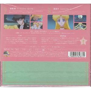 美少女戦士セーラームーン Crystal 初回限定版 4|sora3|02
