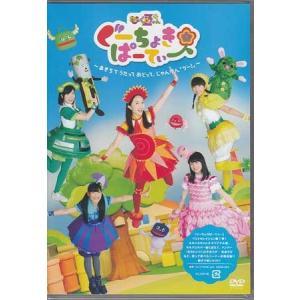 ぐーちょきぱーてぃー DVD1 あきちでうたっておどって、じゃんけん「グー!」 (DVD)|sora3