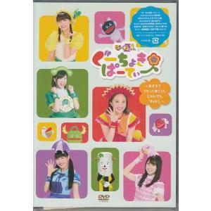 ぐーちょきぱーてぃー DVD2 あきちでうたっておどって、じゃんけん「ちょき!」 (DVD)|sora3