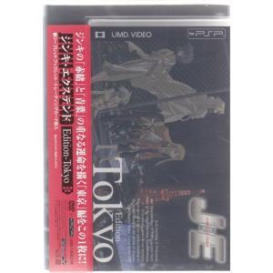 ■タイトル:JINKI EXTEND Edition-Tokyo ■監督:むらた雅彦 ■出演者:竹若...