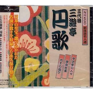 NHK新落語名人選 三代目 三遊亭円歌 中沢家の人々 浪曲社長 坊主の遊び (CD)|sora3