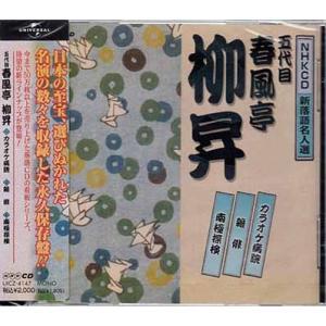 NHK新落語名人選 五代目 春風亭柳昇 (CD)|sora3