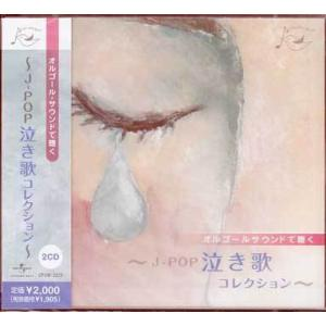 オルゴール・サウンドで聴く〜J-POP泣き歌コレクション〜 (CD)|sora3