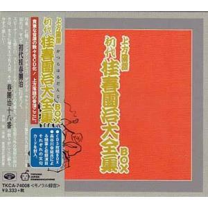 初代 桂春團治大全集 BOX / 桂春團治 初代 (CD)|sora3