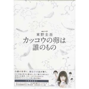 連続ドラマW 東野圭吾 カッコウの卵は誰のもの Blu-ray BOX (Blu-ray) sora3